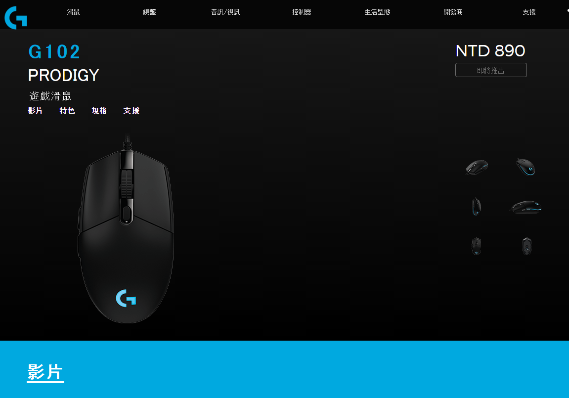 Logitech G102 Prodigy Page 21 An Overclocking Mouse Gaming G 102 So Our Local Site Put Up This 890 Ntd 28 Usd But The Is Nowhere To Be Foundnot Listed In All Web Shop Nor Physical Store